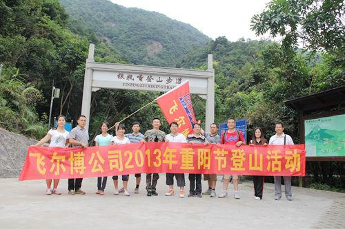 飞尔博2013年重阳节登山活动