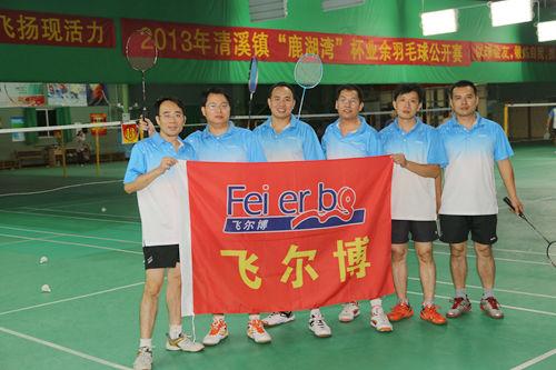 飞尔博羽毛球比赛活动