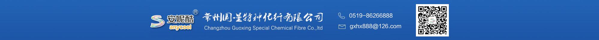 常州国星特种化纤有限公司