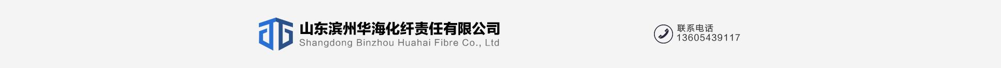 山东滨州华海化纤有限责任公司