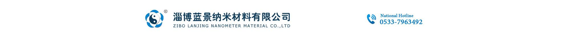 淄博蓝景纳米材料有限公司