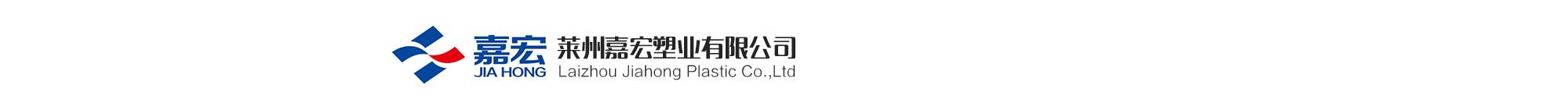 莱州嘉宏塑业有限公司