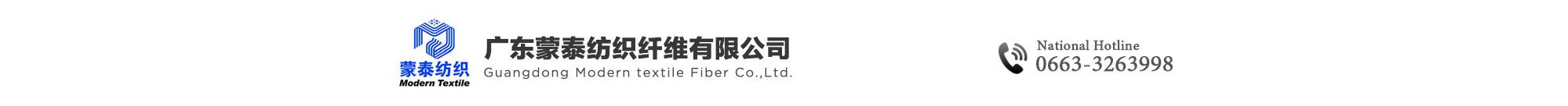 广东蒙泰高新纤维股份有限公司