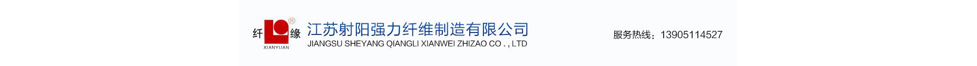 江苏射阳强力纤维制造有限公司