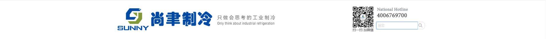 上海尚聿制冷设备有限公司