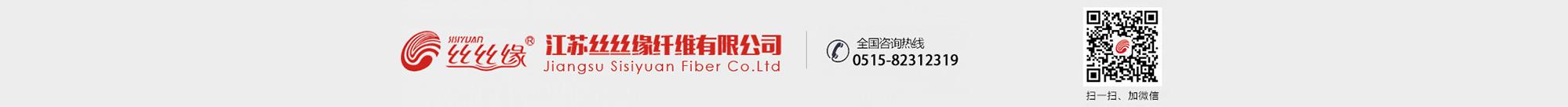 江苏丝丝缘纤维有限公司