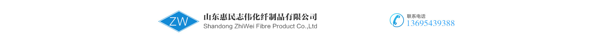 山东惠民志伟化纤制品有限公司