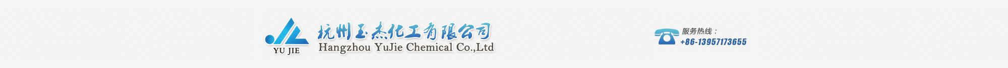 杭州玉杰化工有限公司