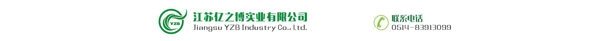 江苏亿之博实业有限公司