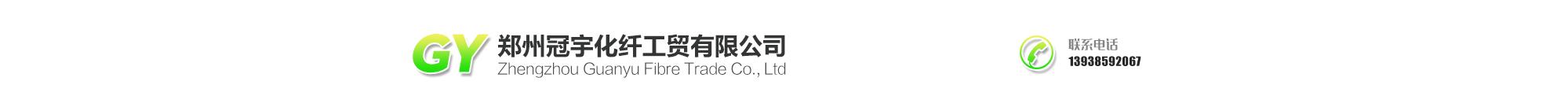 郑州冠宇化纤工贸有限公司
