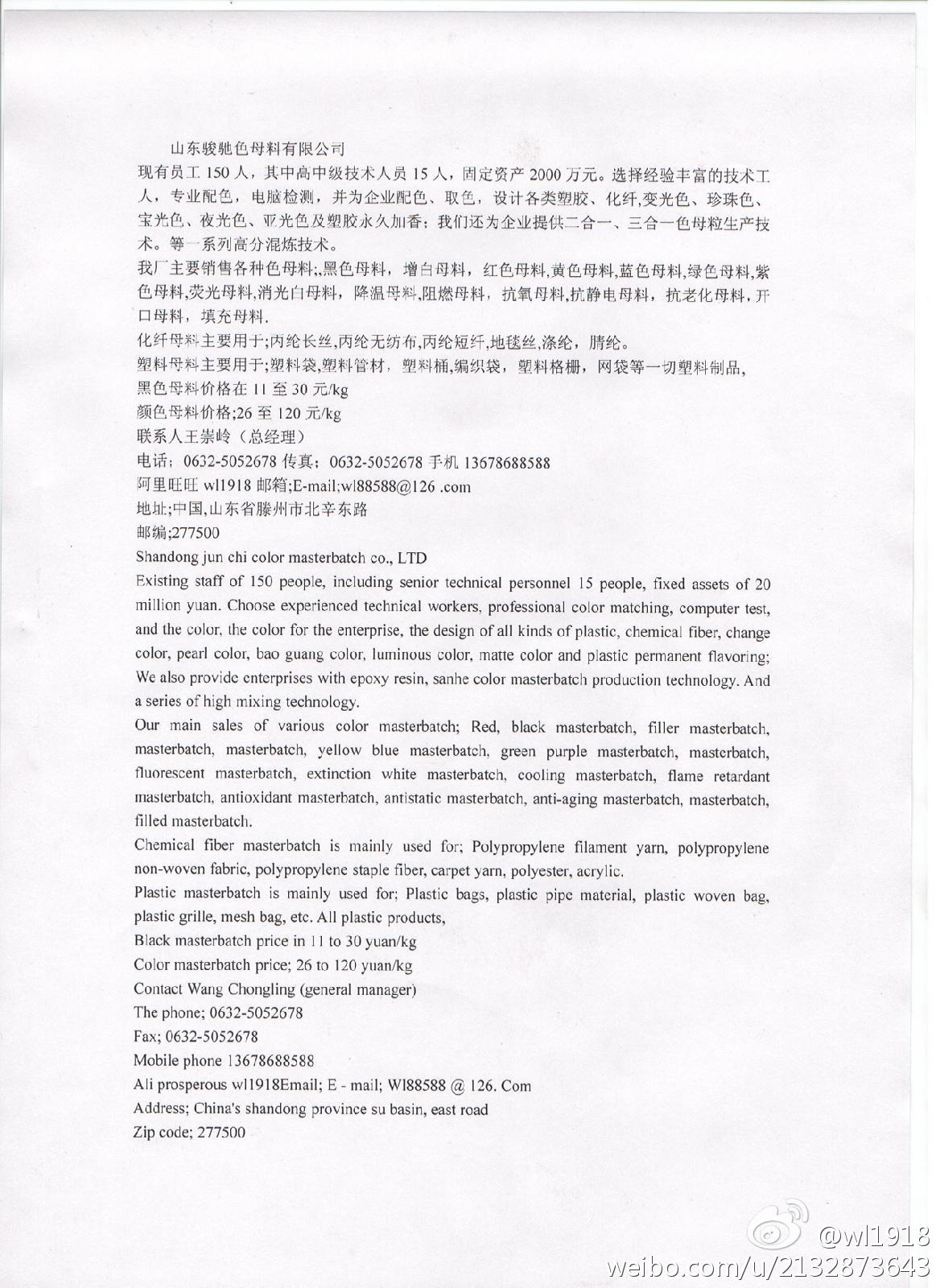 山东滕州市骏驰纺织有限公司