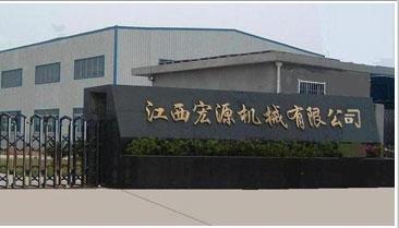 江西宏源机械有限公司