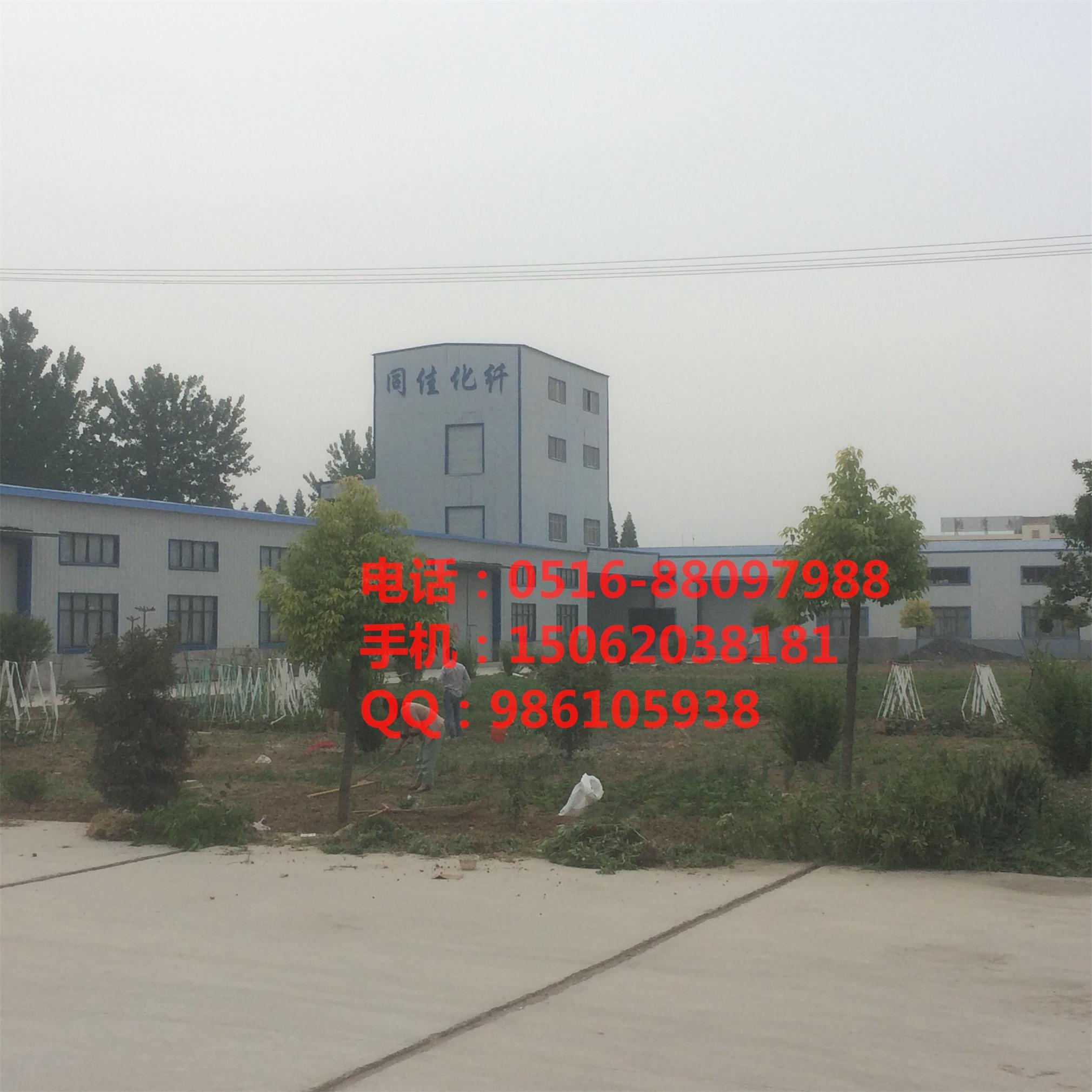 睢宁县同佳化纤厂