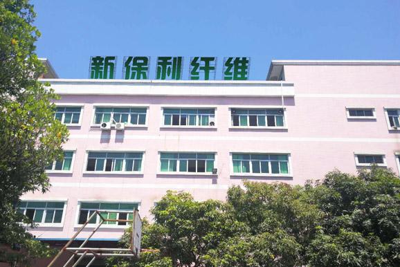 东莞市新保利纤维制品有限公司