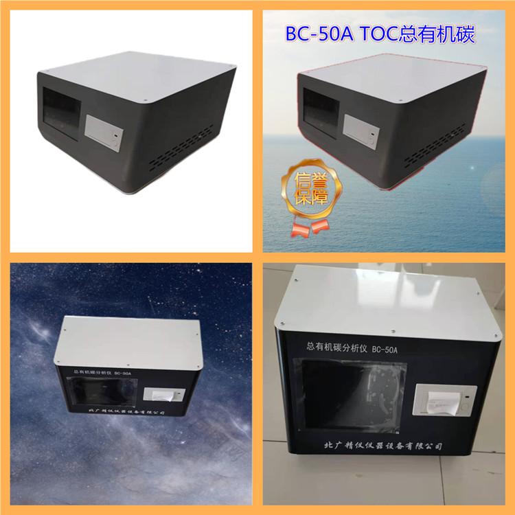 药厂TOC总有机碳分析仪BC-50A