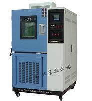 低温试验箱-北京雅士林为您详解操作规程