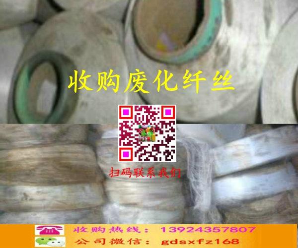 废化纤丝收购