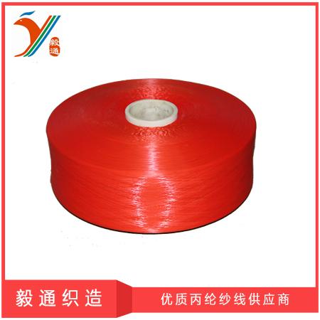 丙纶普强丝(13专注丙纶纱线生产)