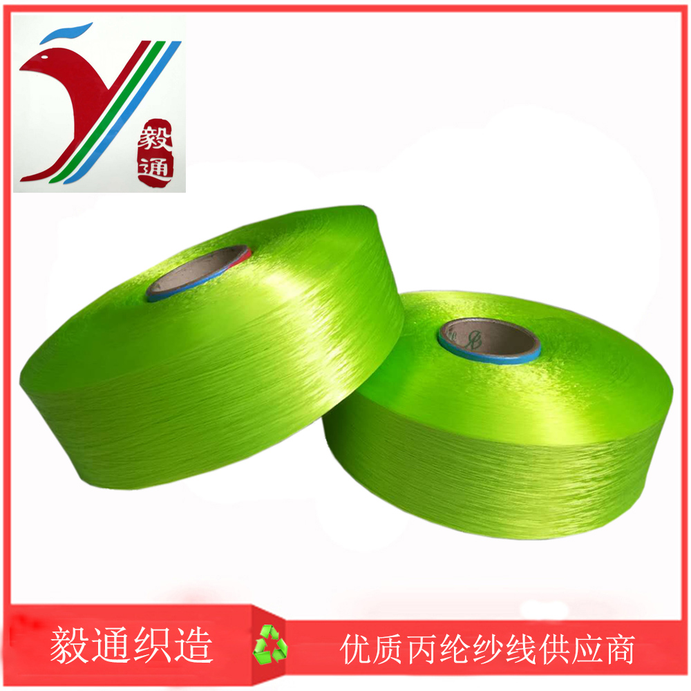 高质量丙纶纱线200D-1800D