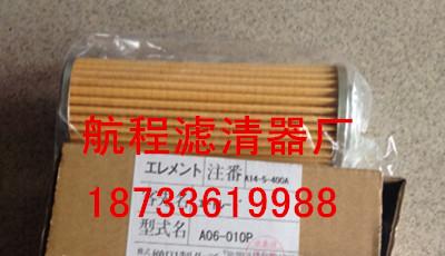 航程供应A20-010P滤芯-日本增田
