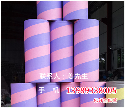 一步纺丙纶丝纸管