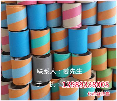 FDY丙纶丝纸管