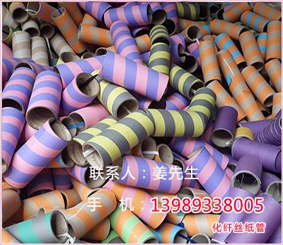 彩色丙纶丝纸管