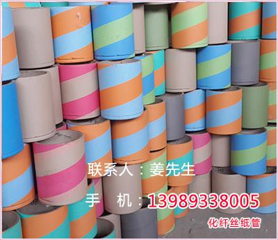 各类丙纶丝纸管