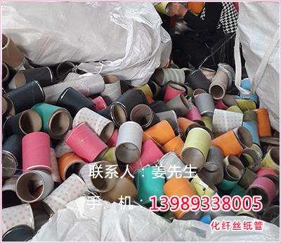 回收丙纶丝二手纸管
