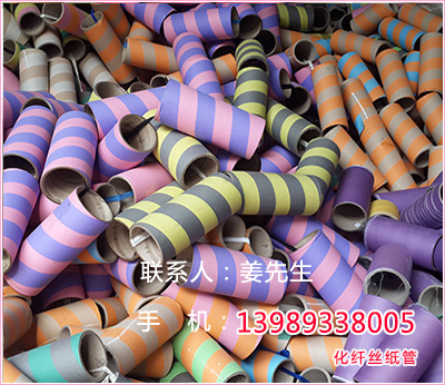 供应经加工的二手丙纶丝纸管