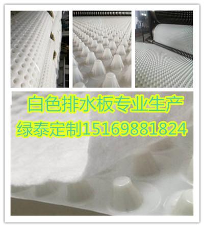 生产疏水板、驻马店车库排水板供货厂家