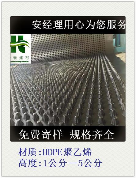 今日浙江金华2公分疏水板车库排水板厂家