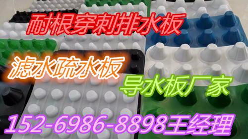排水板厂家|凹凸型排水板|车库排水板|屋顶花园排水板