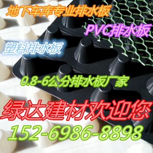 10mm排水板价格