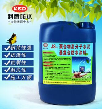 供应JS聚合物防水涂料,科盾防水