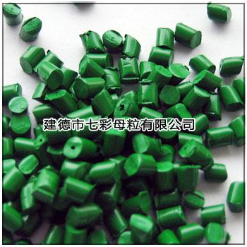 PE色母粒-绿色