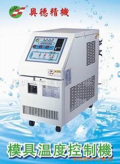 模温机水温机精密注塑用模温机