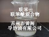联苯-联苯醚混合物