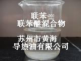 联苯联苯醚,氢化三联苯,低温联苯