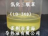高温气相、高温液相导热油 纺丝导热油