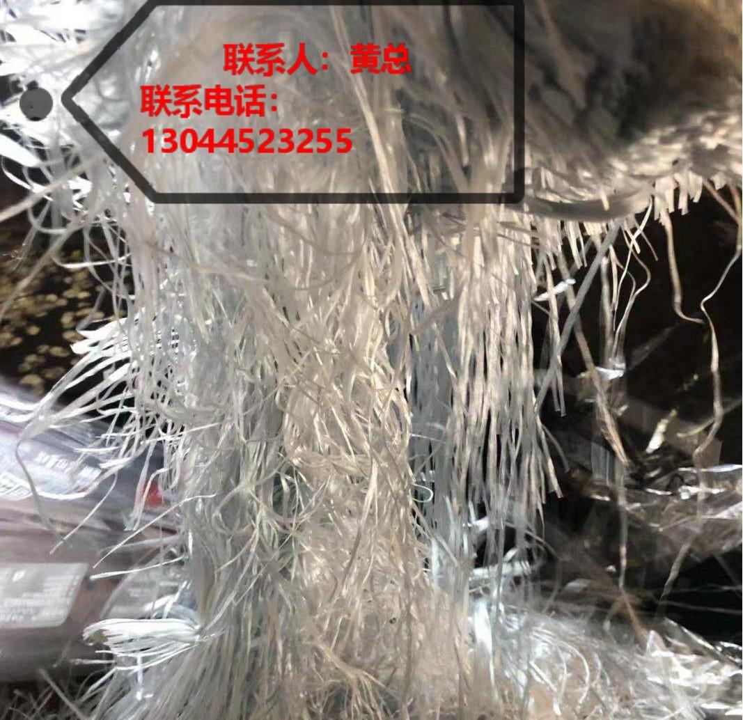 长年收购:丙纶废丝,废料,废带