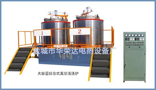 大容量组合式真空清洗炉