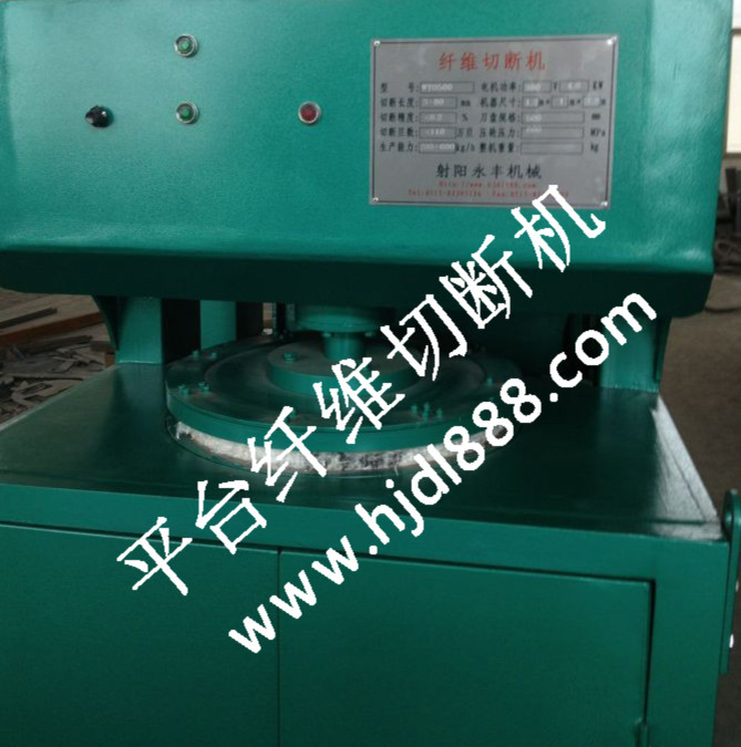 平台纤维切断机(散丝专用)