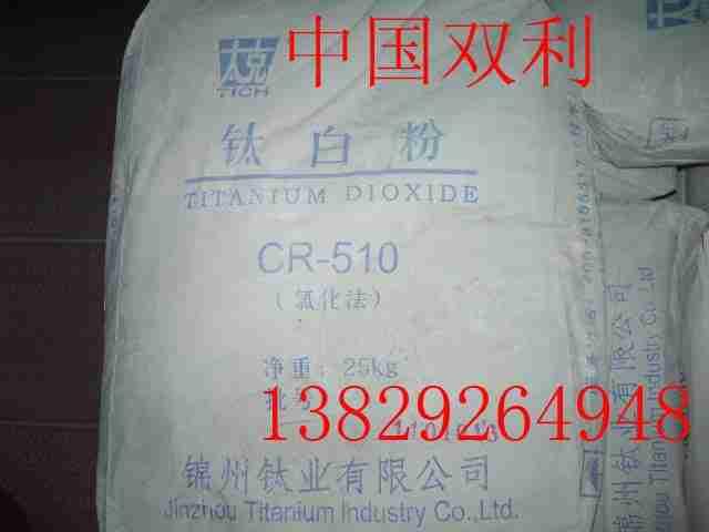 提供高性价比东莞钛白粉CR-510