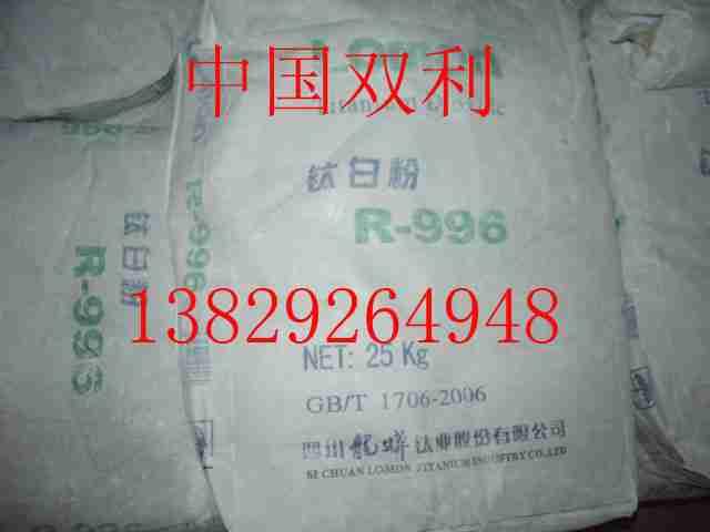 四川东莞钛白粉R-996/r996