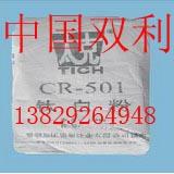 锦州太克东莞钛白粉CR-501