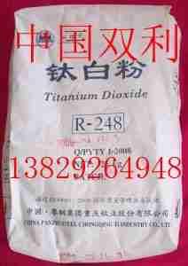 重庆钛业东莞钛白粉R-248/R248