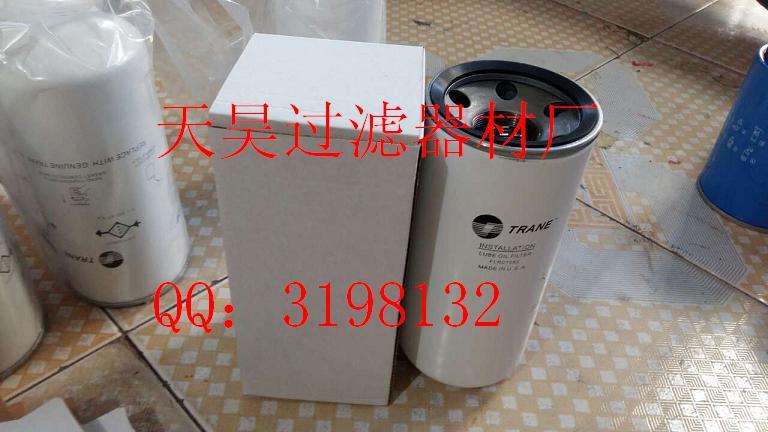 供应特灵中央空调油过滤器FLR01592