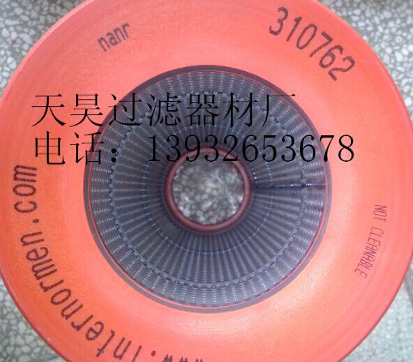 齿轮箱过油滤芯310762