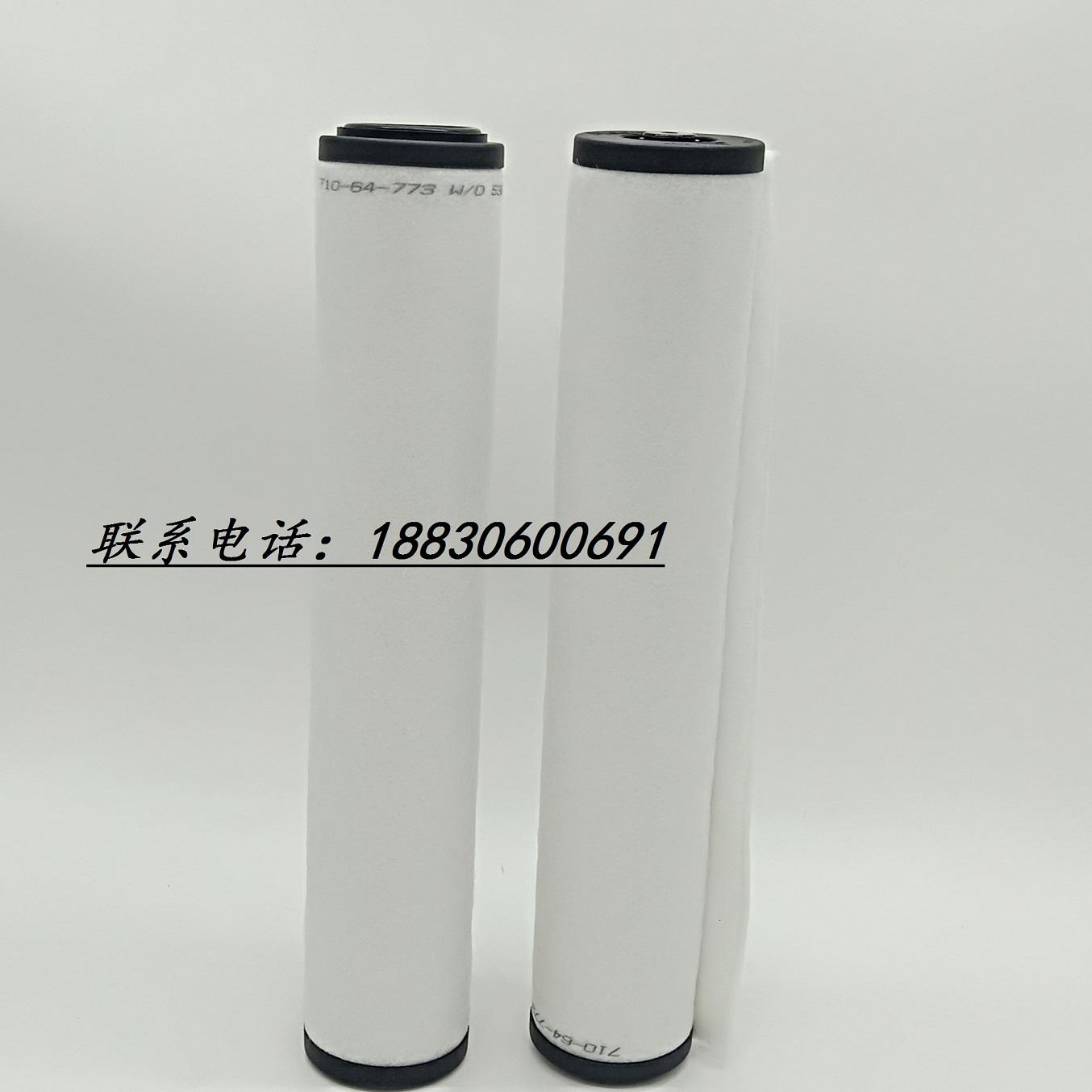 莱宝真空泵油雾分离器71064773